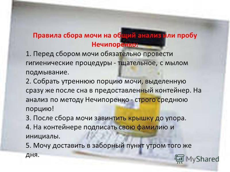 Анализ кала форма 219 у Комсомольская