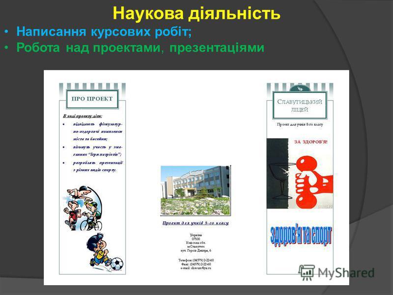 Наукова діяльність Написання курсових робіт; Робота над проектами, презентаціями