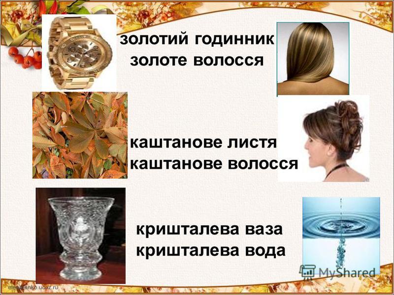 золотий годинник золоте волосся каштанове листя каштанове волосся кришталева ваза кришталева вода