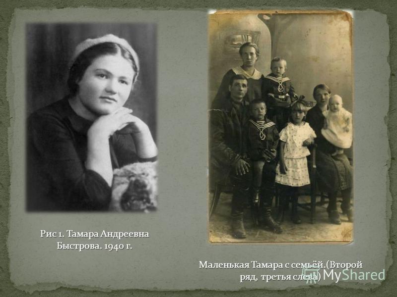 Рис 1. Тамара Андреевна Быстрова. 1940 г. Маленькая Тамара с семьёй.(Второй ряд, третья слева)