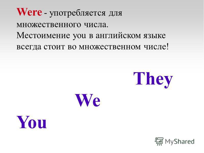 Were - употребляется для множественного числа. Местоимение you в английском языке всегда стоит во множественном числе! You We They