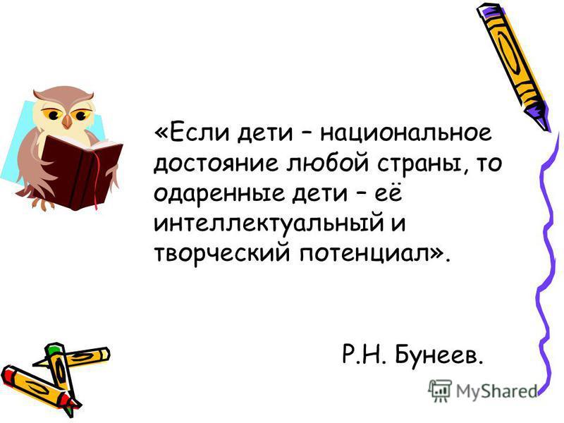 Система работы со способными и одаренными детьми в Большеполянской средней школе. 2009 год 2009 год