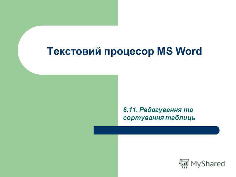 Текстовий процесор MS Word 6.11. Редагування та сортування таблиць