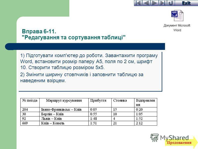 Exit Вправа 6-11.
