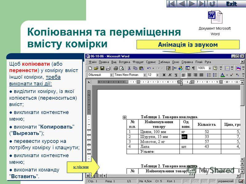 Exit Копіювання та переміщення вмісту комірки Щоб копіювати (або перенести) у комірку вміст іншої комірки, треба виконати такі дії: виділити комірку, із якої копіюється (переноситься) вміст; викликати контекстне меню; виконати