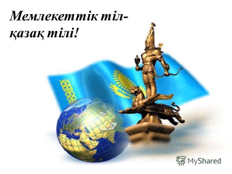 Мемлекеттік тіл- қазақ тілі!