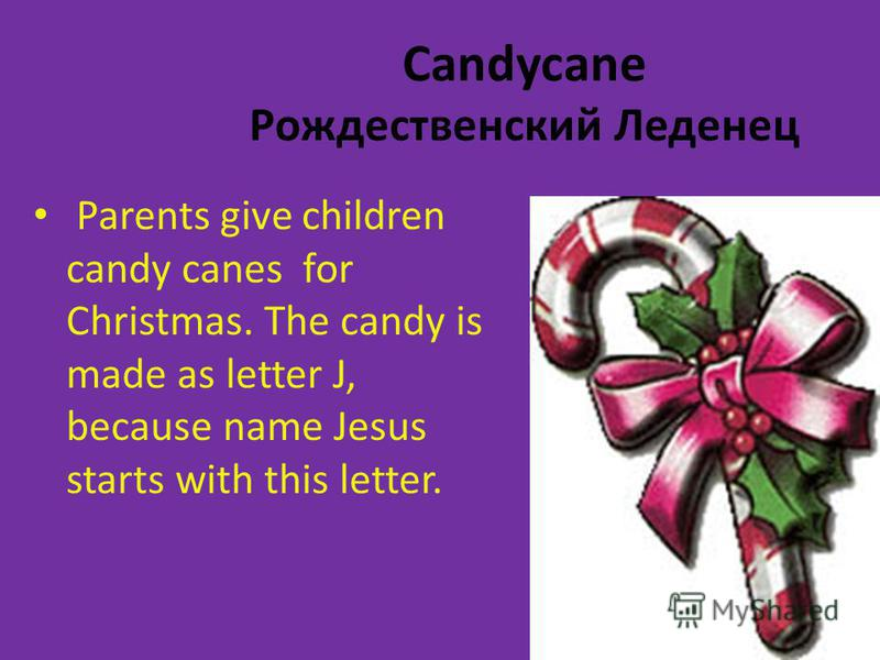 Candycane Рождественский Леденец Parents give children candy canes for Christmas. The candy is made as letter J, because name Jesus starts with this letter.