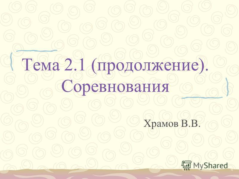 Тема 2.1 (продолжение). Соревнования Храмов В.В.
