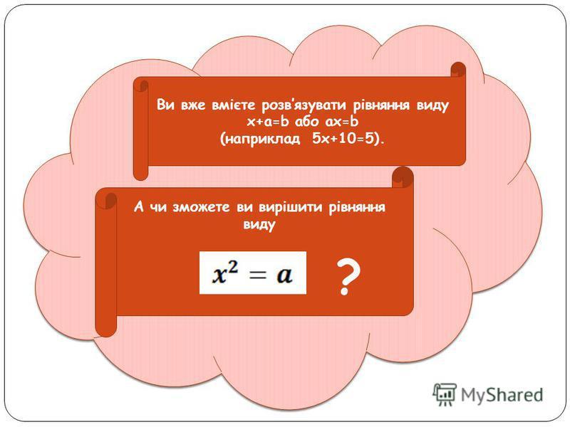 Ви вже вмієте розвязувати рівняння виду x+a=b або ax=b (наприклад 5х+10=5). А чи зможете ви вирішити рівняння виду ?