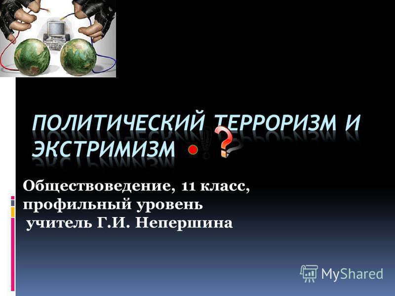 Обществоведение, 11 класс, профильный уровень учитель Г.И. Непершина