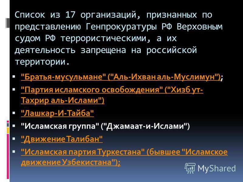 Список из 17 организаций, признанных по представлению Генпрокуратуры РФ Верховным судом РФ террористическими, а их деятельность запрещена на российской территории.