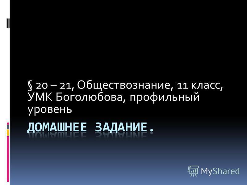 § 20 – 21, Обществознание, 11 класс, УМК Боголюбова, профильный уровень