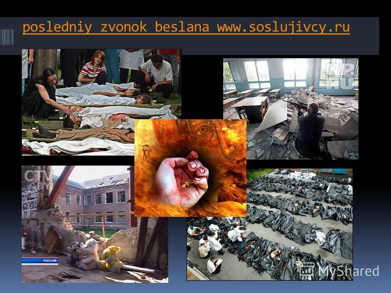 posledniy_zvonok_beslana_www.soslujivcy.ru
