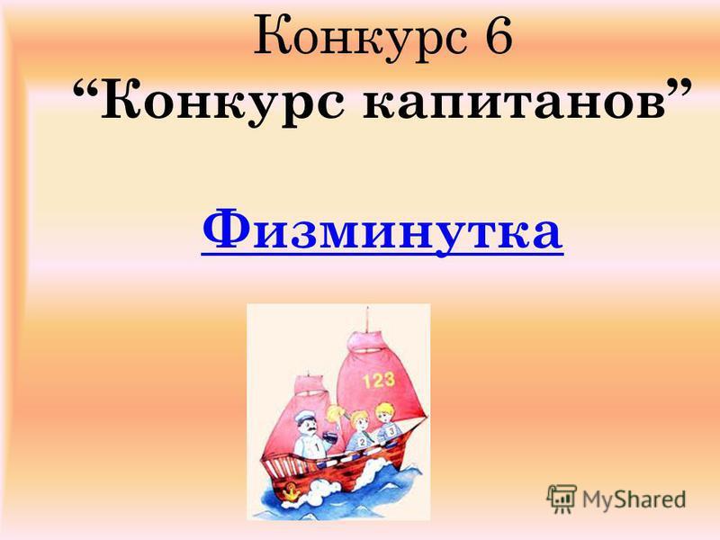 Конкурс 6 Конкурс капитанов Физминутка Физминутка