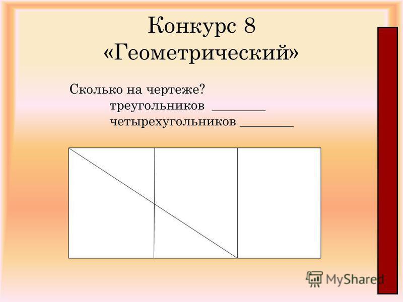 Конкурс 8 «Геометрический» Сколько на чертеже? треугольников ________ четырехугольников ________