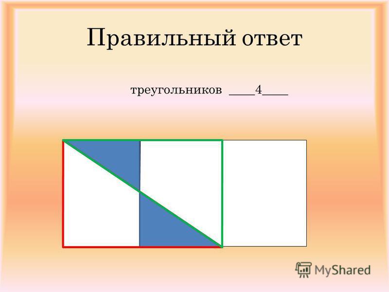 Правильный ответ треугольников ____4____