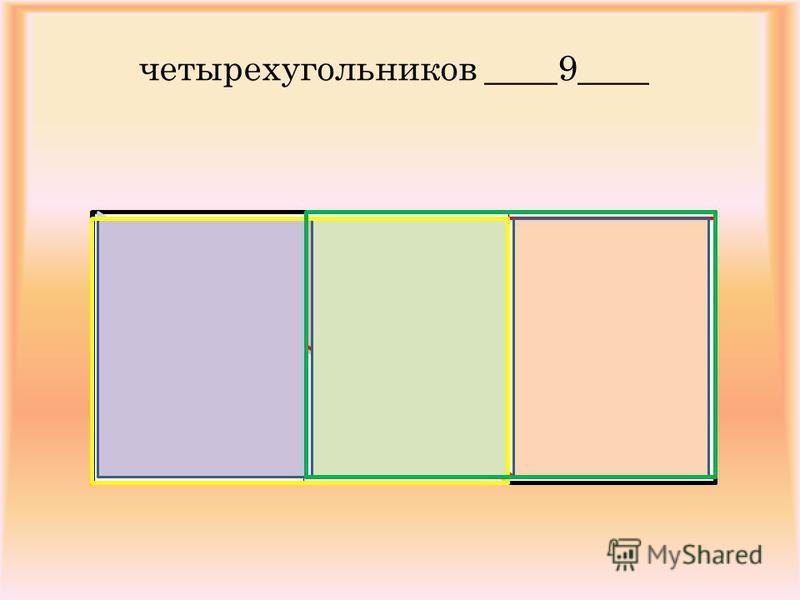 четырехугольников ____9____
