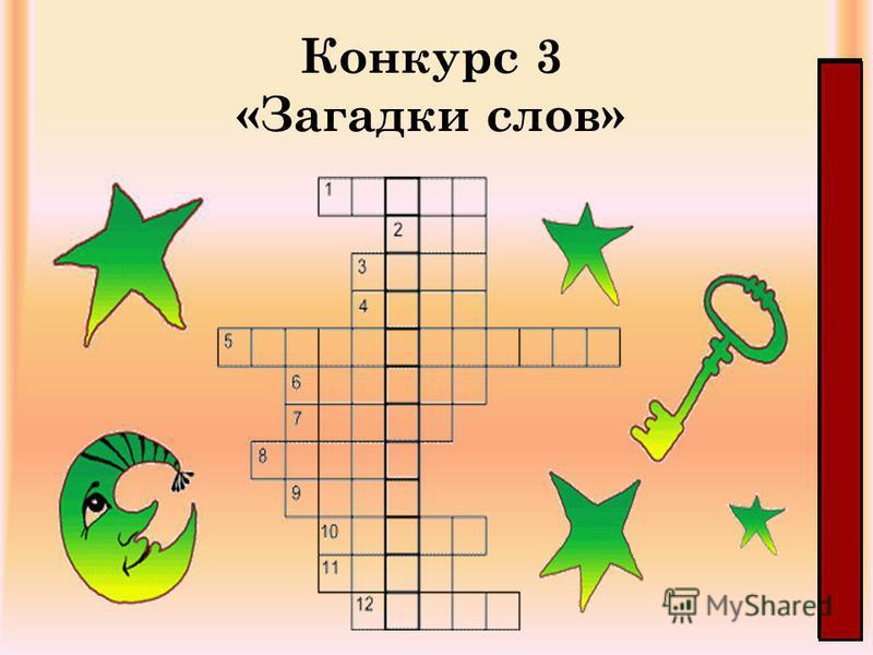 Конкурс 3 «Загадки слов»