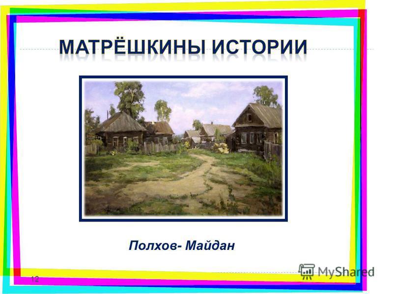 Полхов- Майдан 12