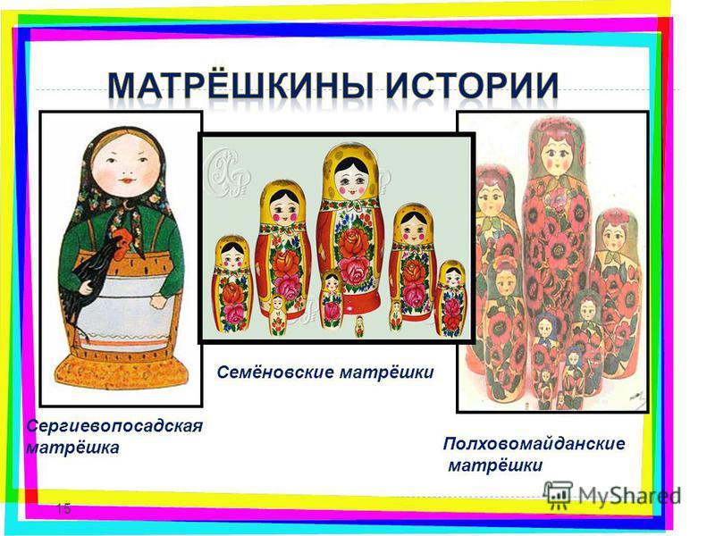Сергиевопосадская матрёшка Семёновские матрёшки Полховомайданские матрёшки 15