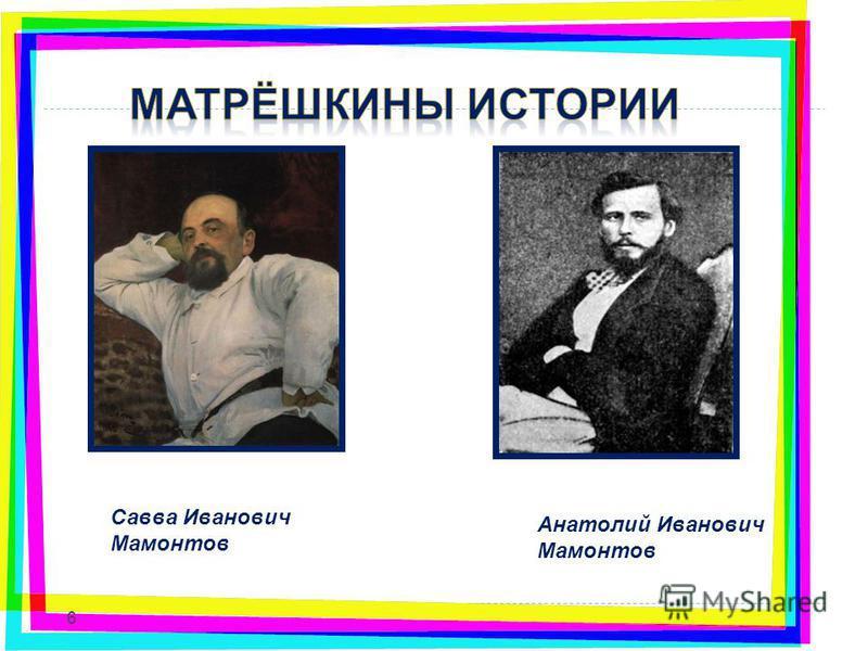 Савва Иванович Мамонтов Анатолий Иванович Мамонтов 6