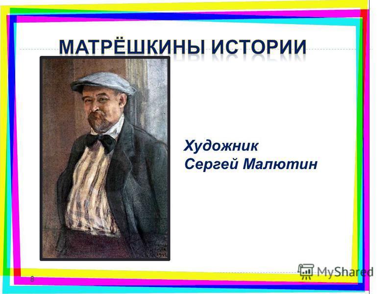 Художник Сергей Малютин 8