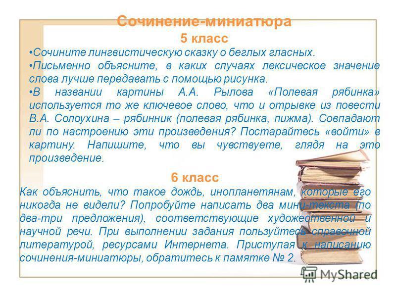 Сочинение-миниатюра 5 класс Сочините лингвистическую сказку о беглых гласных. Письменно объясните, в каких случаях лексическое значение слова лучше передавать с помощью рисунка. В названии картины А.А. Рылова «Полевая рябинка» используется то же ключ