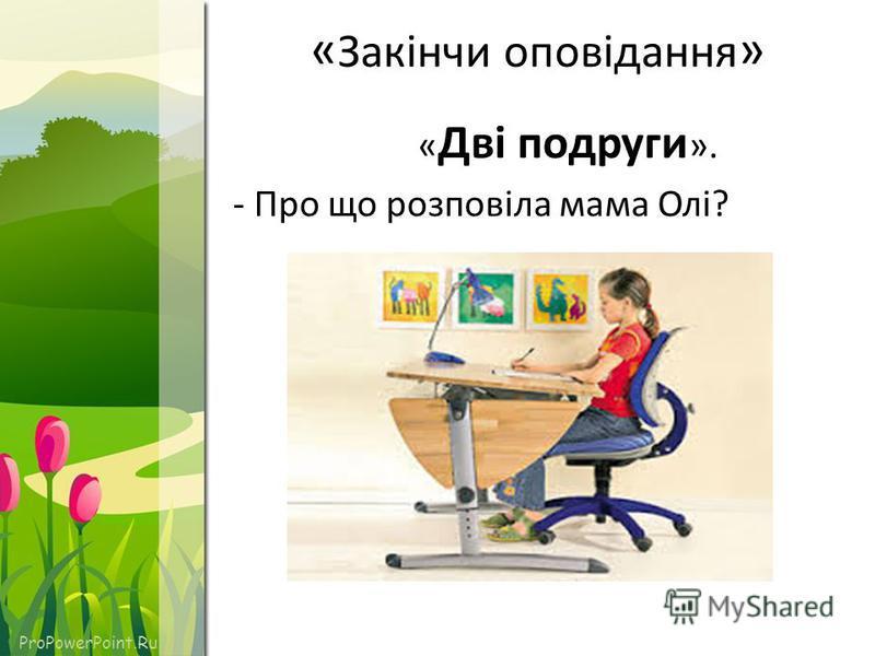ProPowerPoint.Ru « Закінчи оповідання » « Дві подруги ». - Про що розповіла мама Олі?