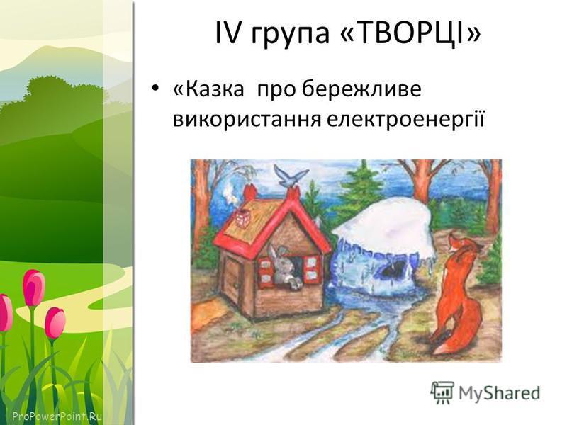 ProPowerPoint.Ru ІV група «ТВОРЦІ» «Казка про бережливе використання електроенергії