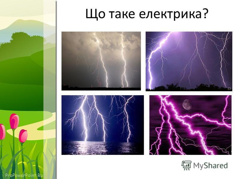 ProPowerPoint.Ru Що таке електрика?