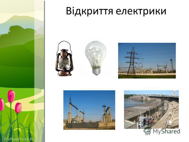ProPowerPoint.Ru Відкриття електрики