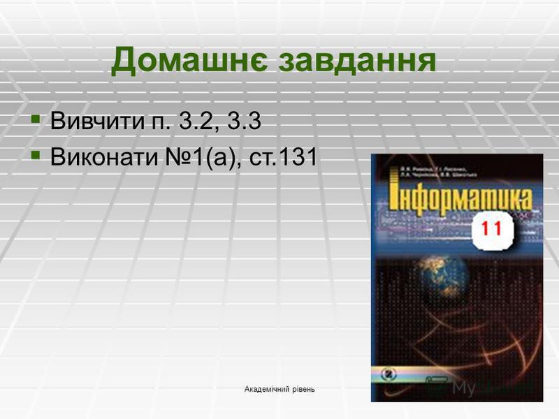 Академічний рівень Домашнє завдання Вивчити п. 3.2, 3.3 Вивчити п. 3.2, 3.3 Виконати 1(а), ст.131 Виконати 1(а), ст.131