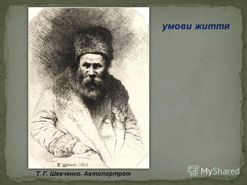 Т. Г. Шевченко. Автопортрет умови життя