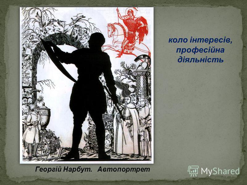 Георгій Нарбут. Автопортрет коло інтересів, професійна діяльність