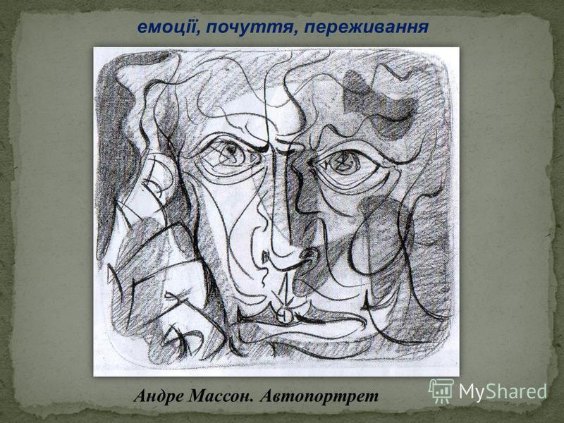 Андре Массон. Автопортрет емоції, почуття, переживання