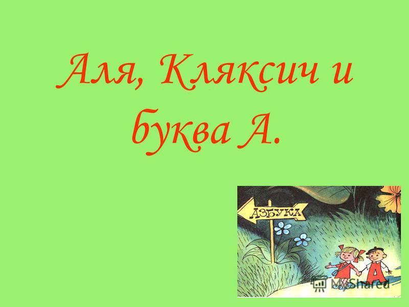 Аля, Кляксич и буква А.