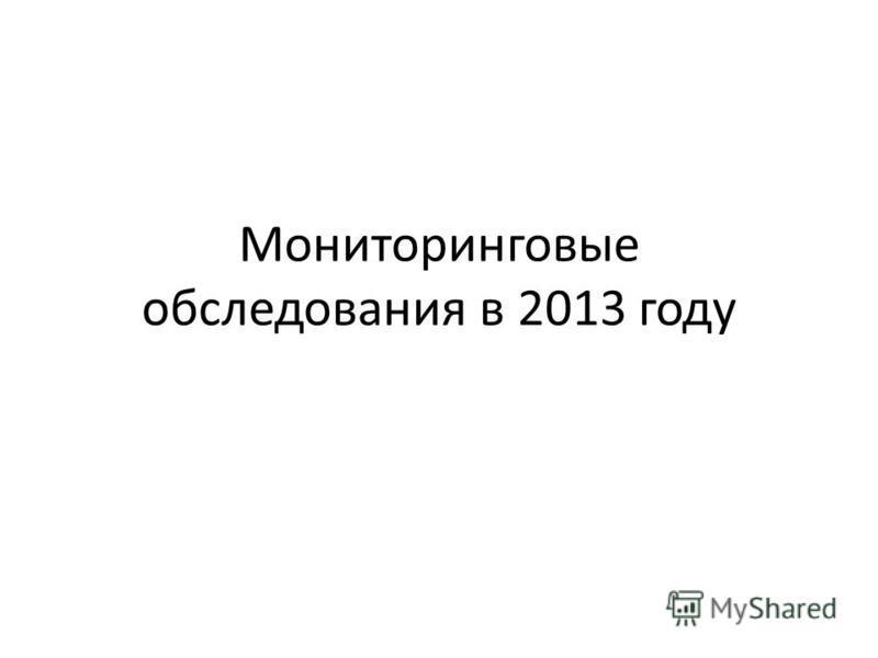 Мониторинговые обследования в 2013 году