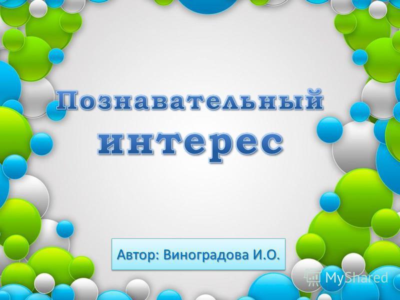 Автор: Виноградова И.О.