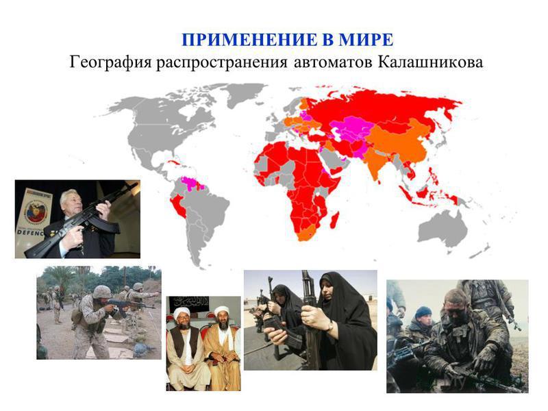 ПРИМЕНЕНИЕ В МИРЕ География распространения автоматов Калашникова