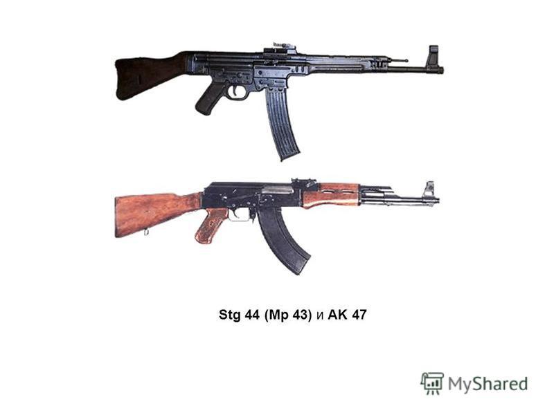 Stg 44 (Mp 43) и AK 47