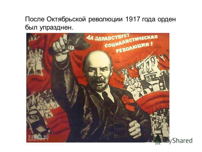 После Октябрьской революции 1917 года орден был упразднен.