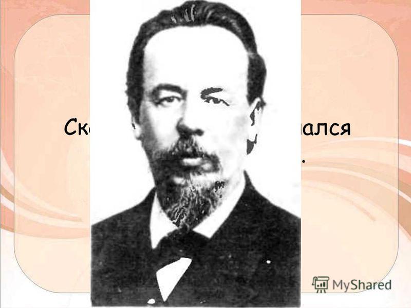 Скоропостижно скончался 31 декабря 1905 г.