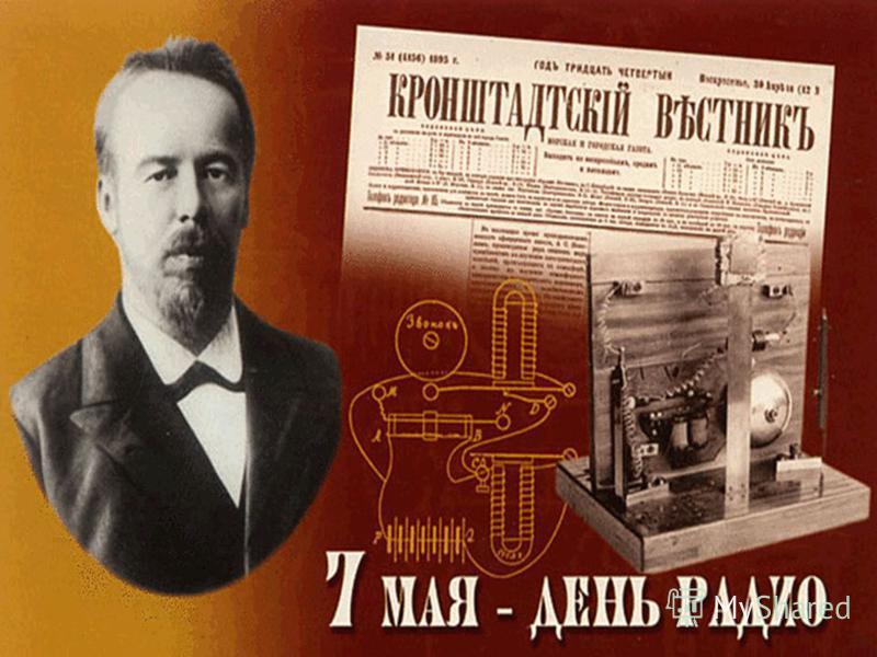 Впервые он представил своё изобретение 25 апреля (7 мая по новому стилю) 1895 года на заседании Русского физико- химического общества в здании «Же де Пом» во дворе Санкт- Петербургского университета.