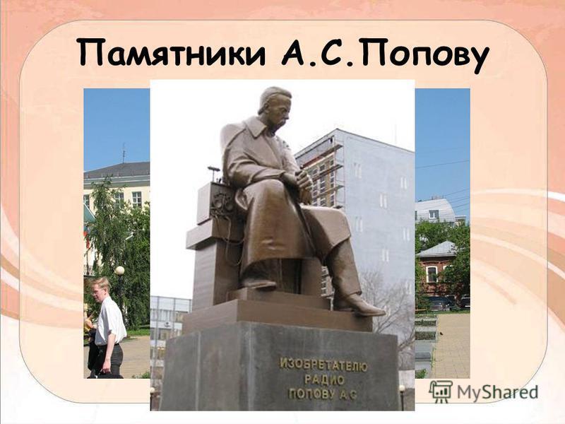 Памятники А.С.Попову