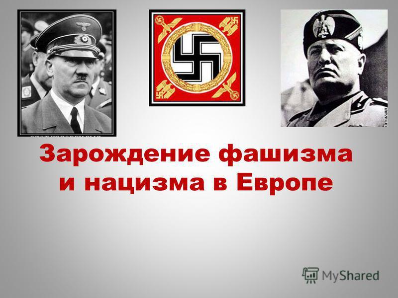 Зарождение фашизма и нацизма в Европе