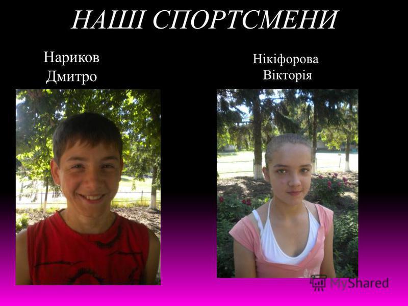 НАШІ СПОРТСМЕНИ Нариков Дмитро Нікіфорова Вікторія