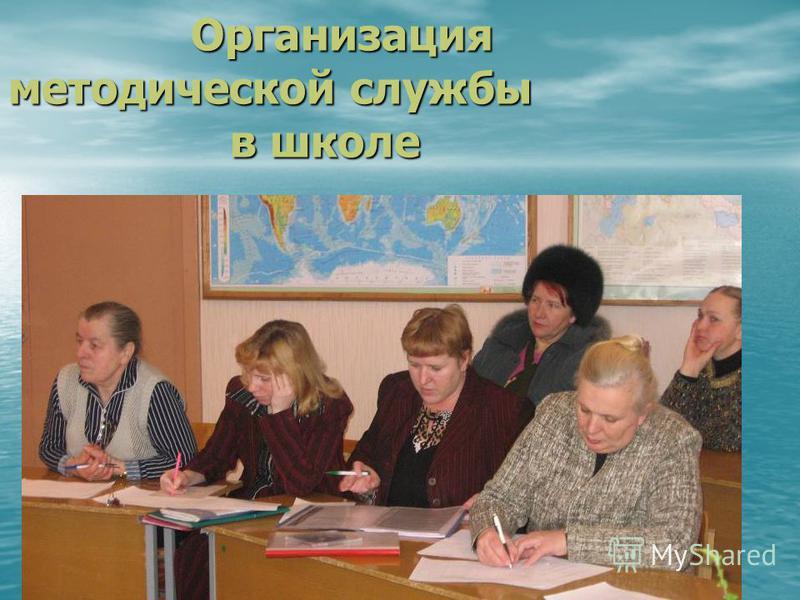 Организация методической службы в школе Организация методической службы в школе