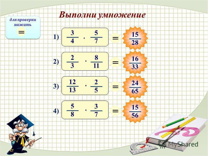 Выполни умножение 1) 2) 3) 4) = 15 28 = 16 33 = 24 65 = 15 56 3 4 5 7 · 12 1313 2 5 · 2 3 8 11 · 5 8 3 7 · =