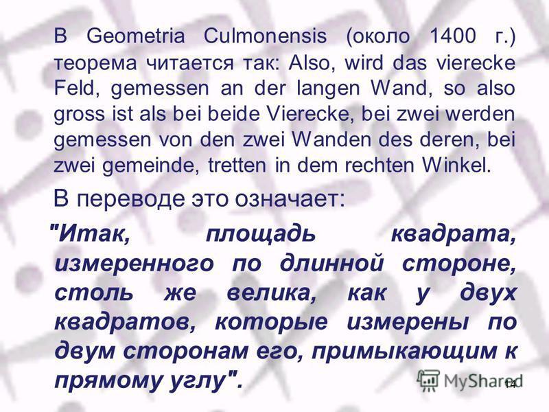 В Geometria Culmonensis (около 1400 г.) теорема читается так: Also, wird das vierecke Feld, gemessen an der langen Wand, so also gross ist als bei beide Vierecke, bei zwei werden gemessen von den zwei Wanden des deren, bei zwei gemeinde, tretten in d