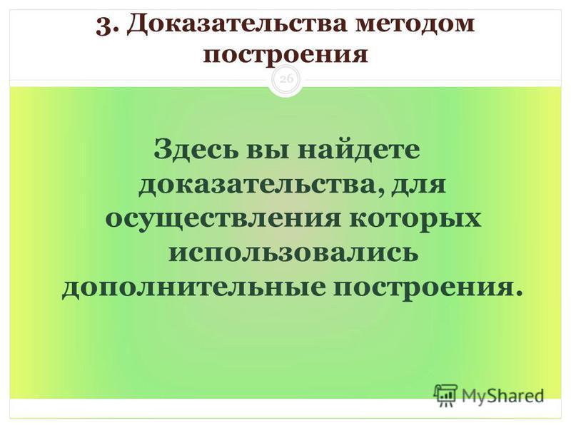 3. Доказательства методом построения Здесь вы найдете доказательства, для осуществления которых использовались дополнительные построения. 26